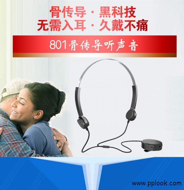 骨传导助听器-4