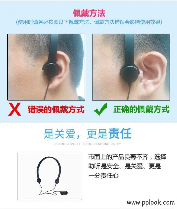 骨传导助听器-9