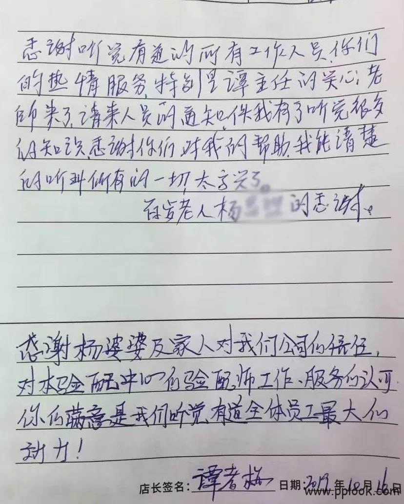 杨婆婆的感谢信
