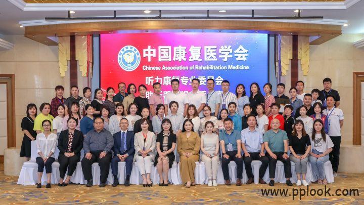 中国康复医学会听力康复专业委员会2021学术年会召开