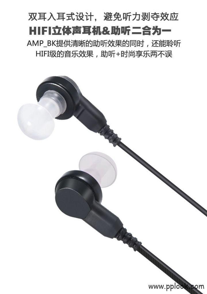 蓝牙助听器-6