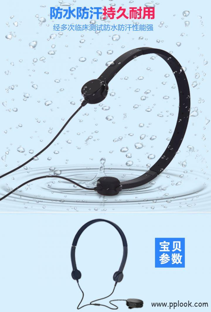 骨传导助听器-11