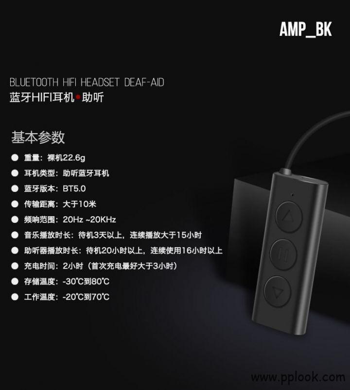 蓝牙助听器-14