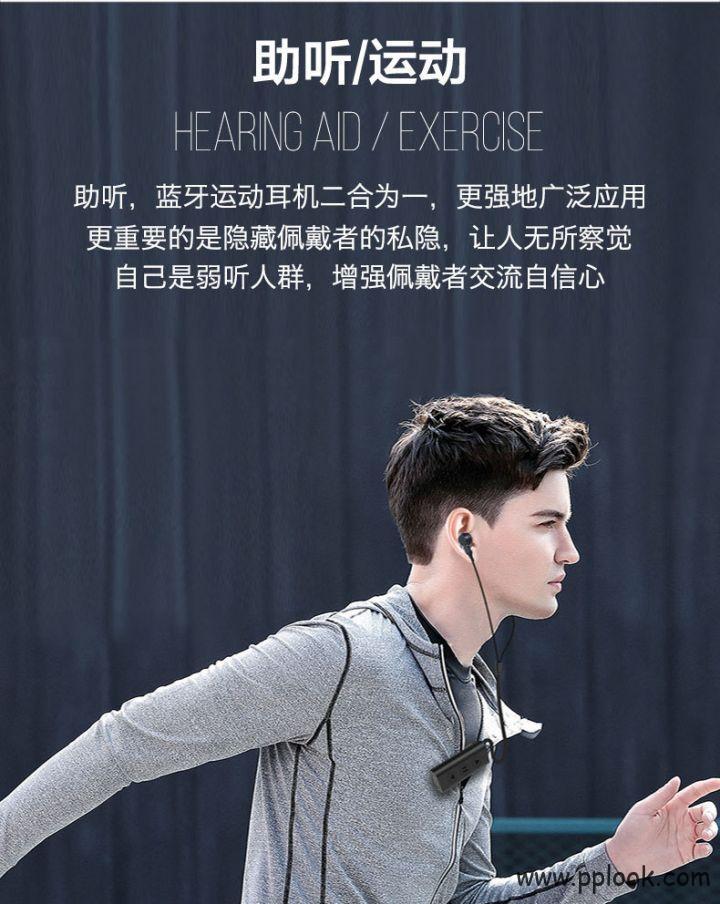 蓝牙助听器-11