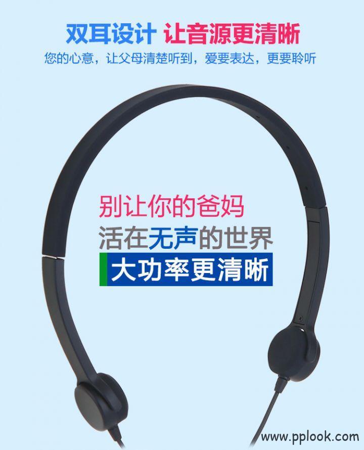 骨传导助听器-8