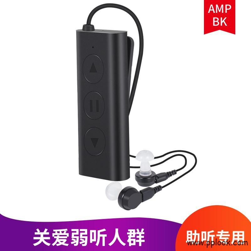 充电助听器